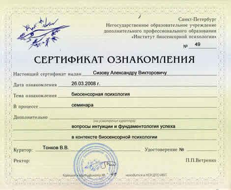 Сертификат интуиции