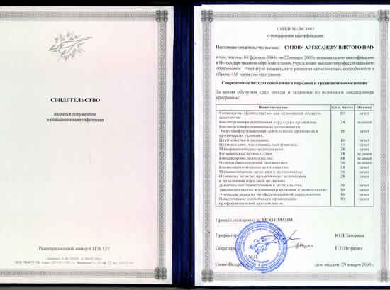 Сертификат целителя