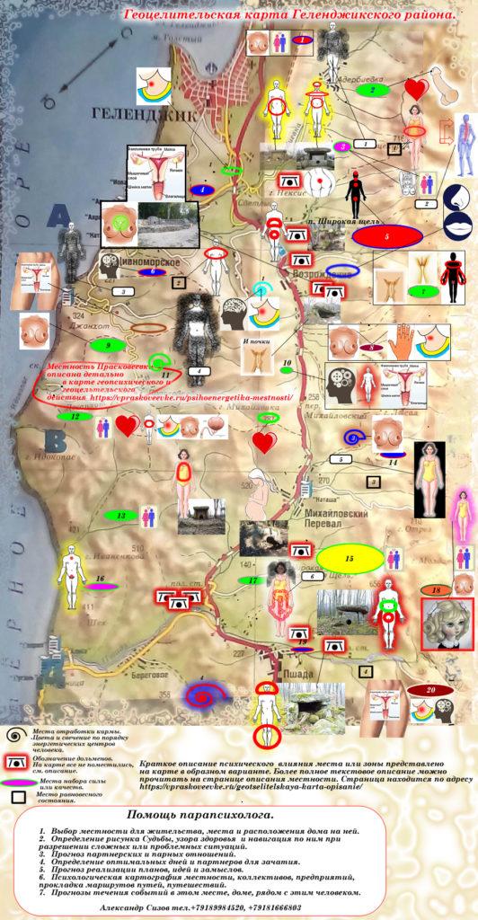 Геоцелительская карта
